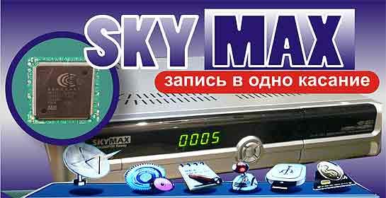 Skymax S6300 PVR купить с доставкой на www.dvd54.ru