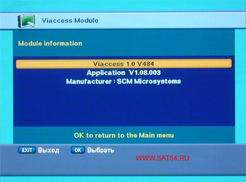 Цифровой ресивер GI-S890 CRCI HD Exellence. Меню. Информация CAM-модуля.