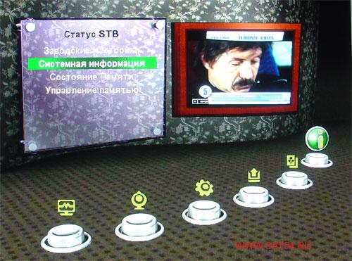 Цифровой ресивер GI-S890 CRCI HD Exellence. Меню. Статус STB.