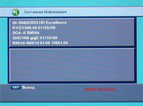Цифровой ресивер GI-S890 CRCI HD Exellence. Меню. Системная информация.