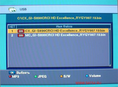 Цифровой ресивер GI-S890 CRCI HD Exellence. Перешивка ресивера. Выбор файла.