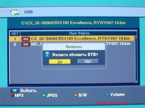 Цифровой ресивер GI-S890 CRCI HD Exellence. Смена программного обеспечения.