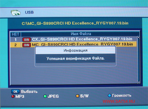 Цифровой ресивер GI-S890 CRCI HD Exellence. Смена программного обеспечения. Проверка файла.