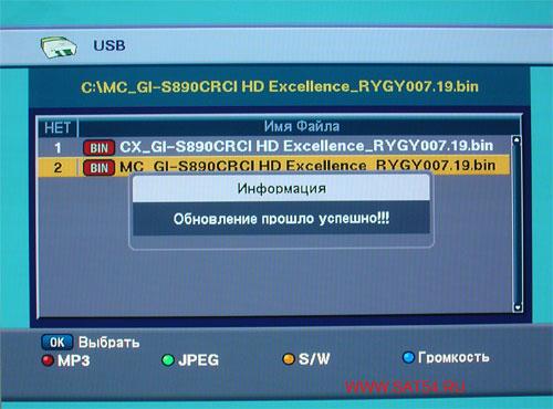 Цифровой ресивер GI-S890 CRCI HD Exellence. Смена программного обеспечения. Завершение обновления.