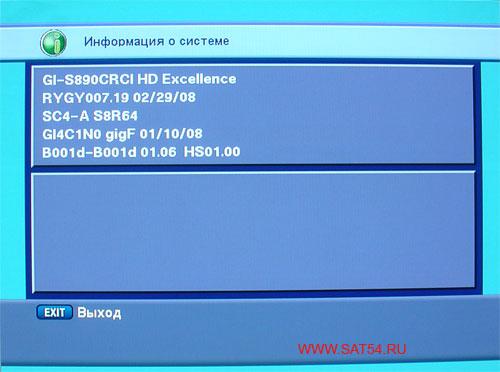 Цифровой ресивер GI-S890 CRCI HD Exellence. Системная информация после прошивки.