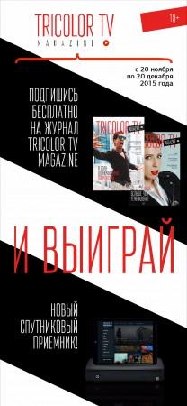 Tricolor TV Magazine дарит новый спутниковый приемник!