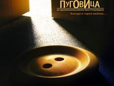 Премьера фильма «Пуговица» состоится на «1+1» 8 июня