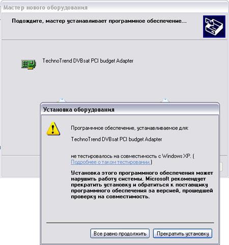 Установка и настройка TT-budget S-1401 + Satgate 4.8 East (Sirius2) для WinXP