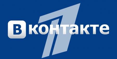 Первый канал разместит свои передачи в соц. сети Вконтакте.