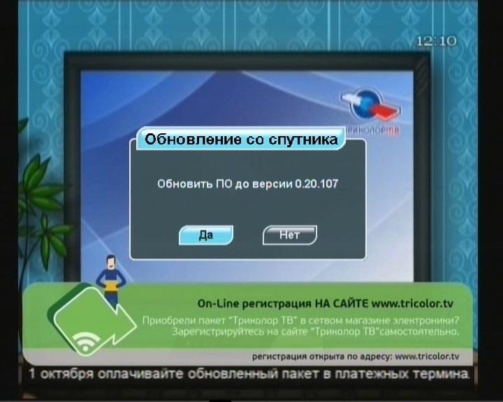Триколор ТВ. Обновление программного обеспечения приёмника GS 6301 со спутника
