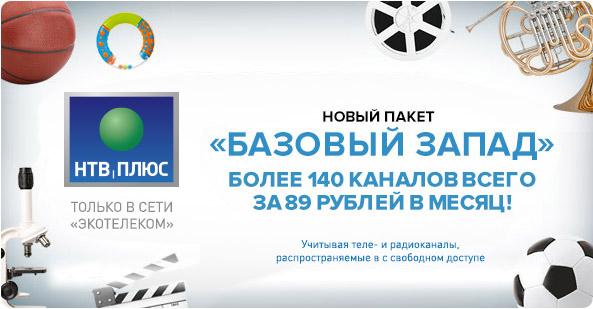 Нтв плюс 1 июля iptv плейлист украина 2012