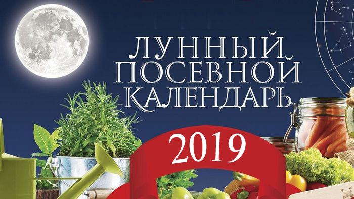 Лунный посевной календарь 2019 для садовода и огородника