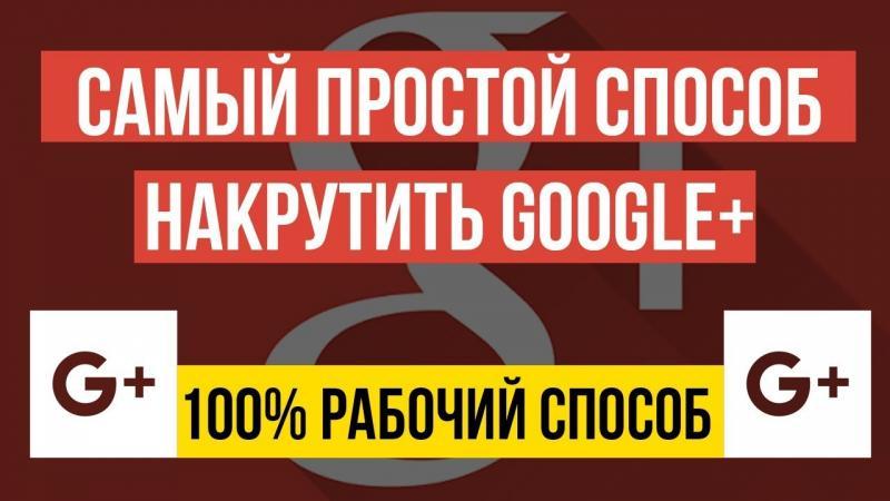 Накрутка Google plus: лайки, подписчики недорого