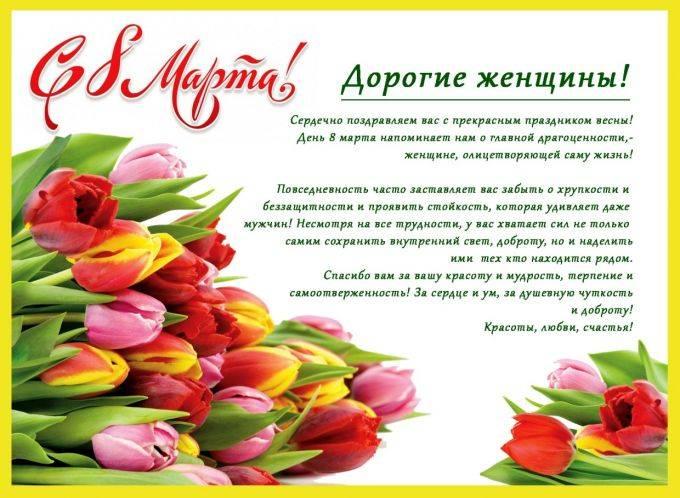 Гифки на 8 марта. Более 100 анимированных открыток бесплатно