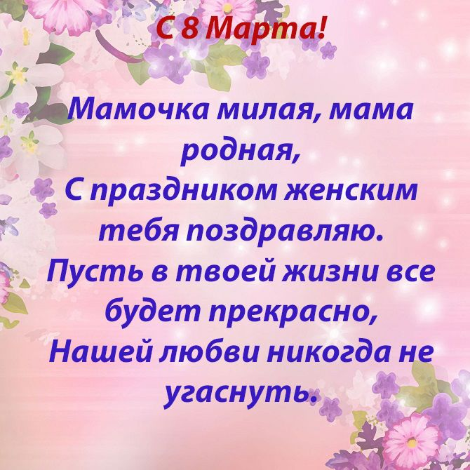 Красивые и оригинальные поздравления с 8 марта