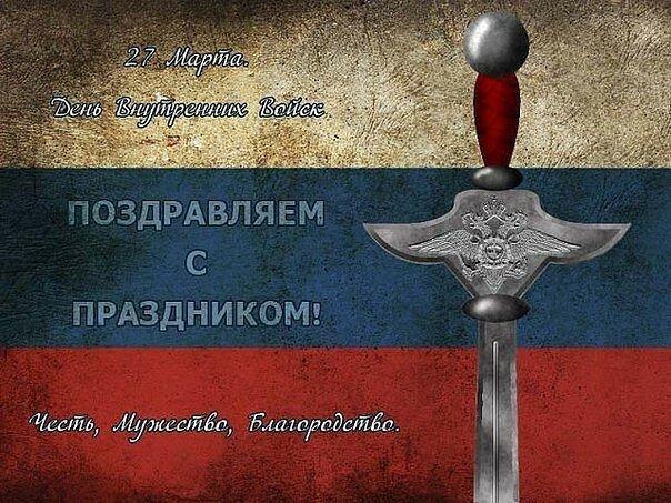 практически 27 марта день внутренних войск россии поздравления помещение доме почти