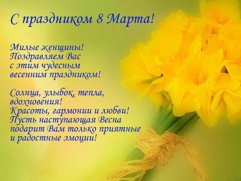 Поздравление ко дню 8 марта коллегам