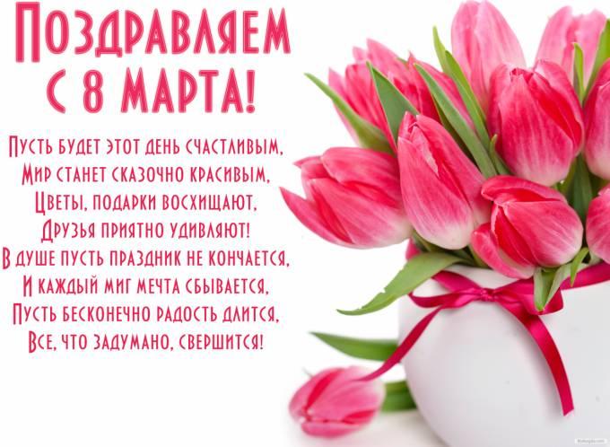 Стихи на 8 марта короткие и красивые для мамы и бабушки