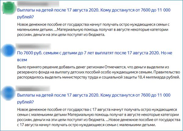 Выплаты на детей в августе 2020 до 16 лет