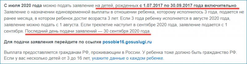 10000 рублей в сентябре 2020