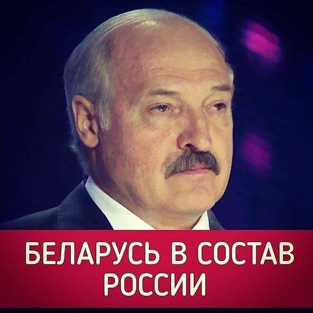 Беларусь войдет в состав России?