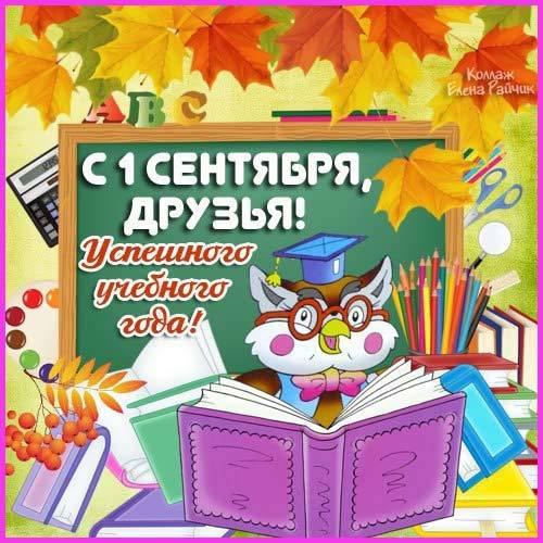 Поздравления с 1 сентября 2020: стихи, проза, открытки, гифки